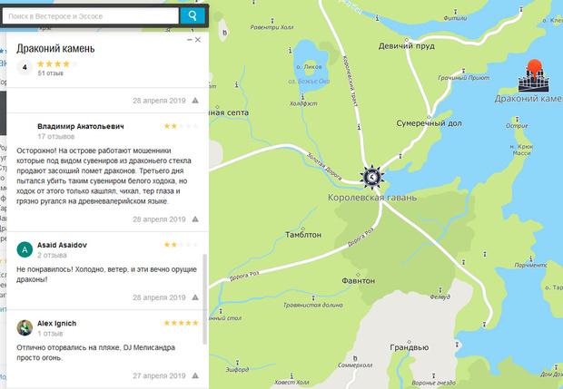 Фото №14 - У «2ГИС» появилась карта Вестероса, и на ней много смешных комментариев обычных пользователей