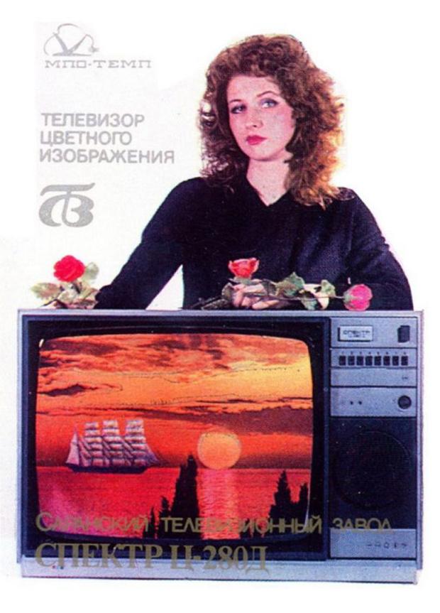 Фото №34 - Советская реклама гаджетов