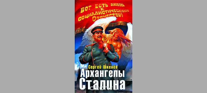 Фото №2 - «Волкодлаки Сталина» и другие безумные книги в жанре русской военно-исторической фантастики