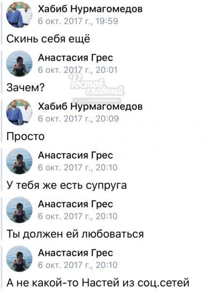 Фото №3 - В Сеть выложили откровенную переписку Хабиба Нурмагомедова и девушки из Ростова
