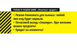 Банк «Пенопласт-кредит» объявляет о новых услугах для населения!