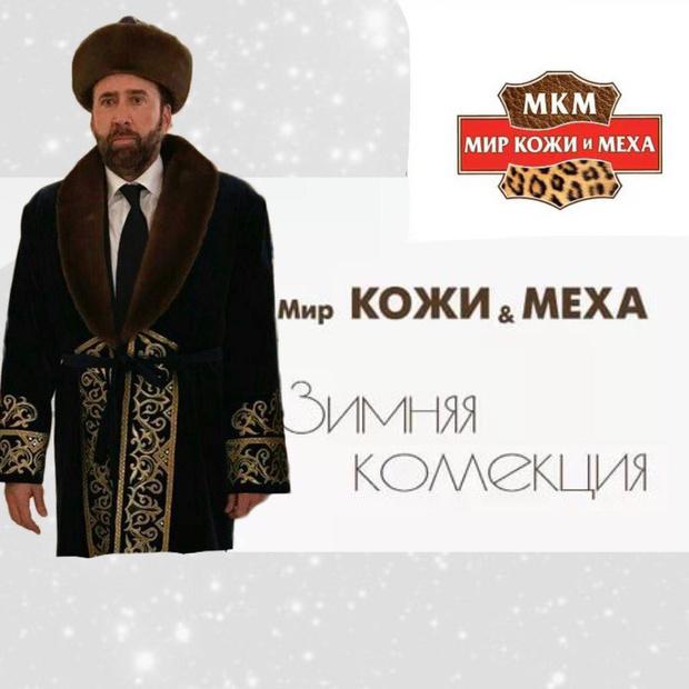 Фото №15 - Лучшие фотожабы на Николаса Кейджа в Казахстане