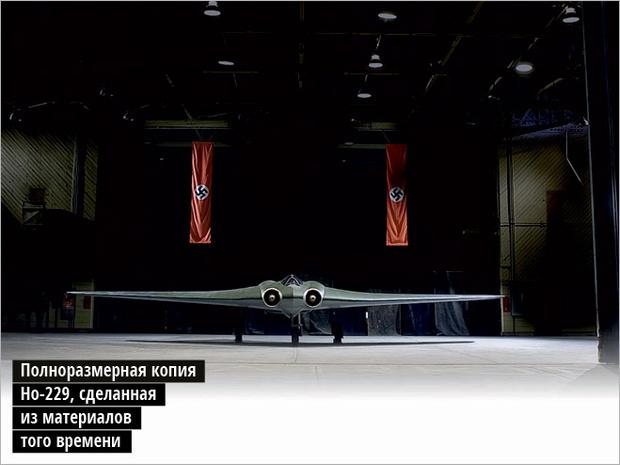 Фото №8 - История самолета-невидимки, который чуть не изменил ход Второй мировой войны