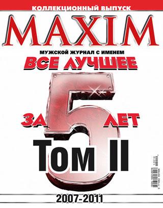 Фото №1 - MAXIM. Лучшее за 5 лет. Том II