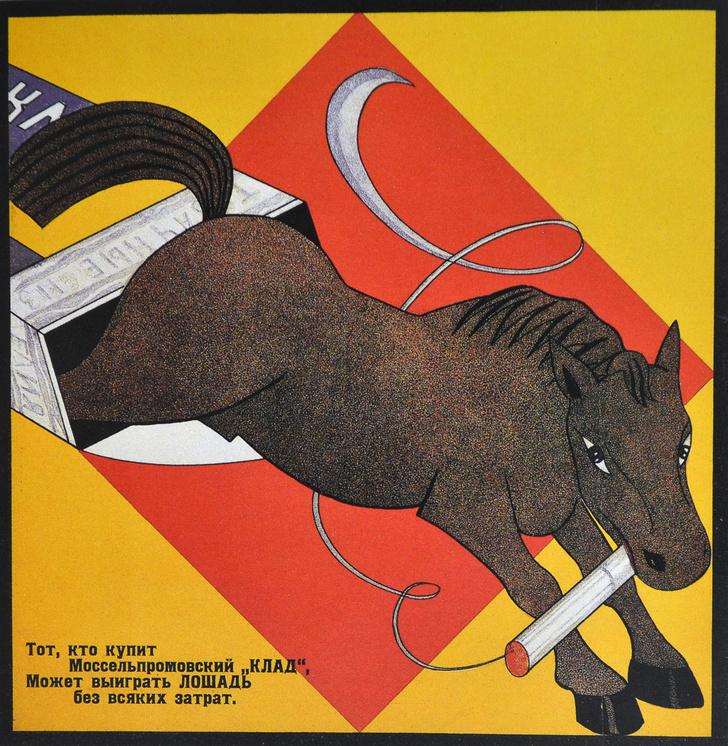 Фото №14 - 17 советских рекламных плакатов 1920-х годов