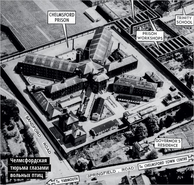 Челмсфордская тюрьма глазами вольных птиц