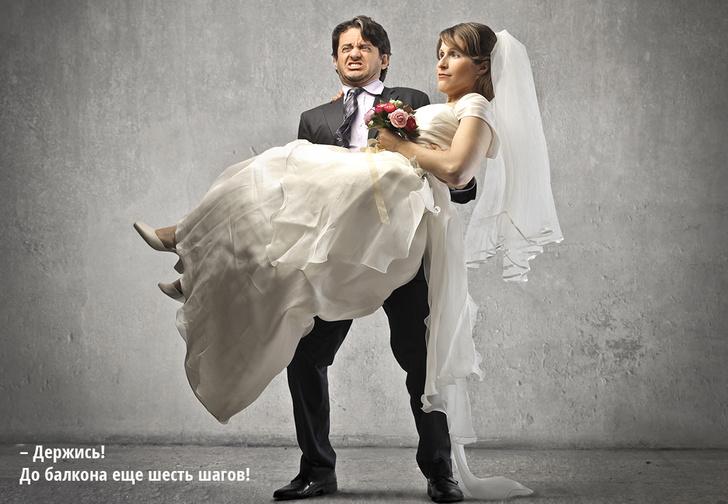 Фото №1 - Вредно ли носить женщину на руках?