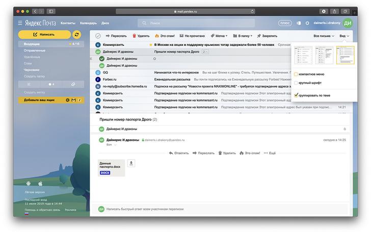 Фото №7 - 8 функций «Яндекс. Почты», о которых ты, скорее всего, не знаешь