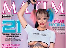 Карина Зверева в майском номере MAXIM