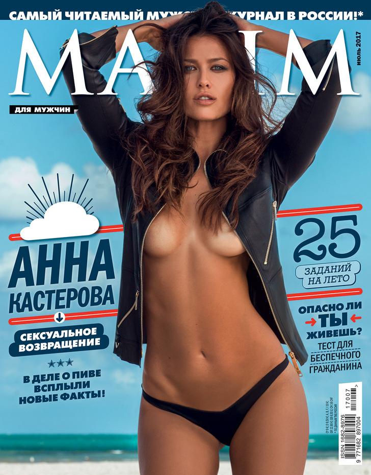 Незабвенная! Телеведущая Анна Кастерова в июльском MAXIM!