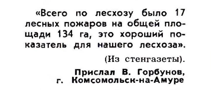 Фото №2 - Идиотизмы из прошлого: 1973-й год (выпуск № 5)