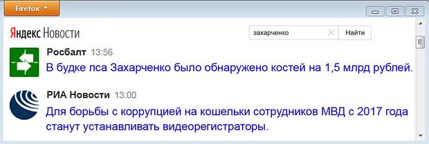 Фото №2 - Что творится на экране компьютера полковника Дмитрия Захарченко