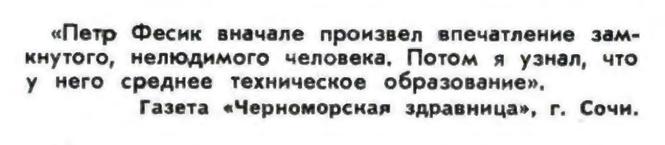 Идиотизмы из прошлого! Выпуск № 7!