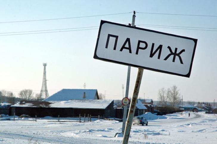 Фото №6 - Прозвища российских городов, городков и городишек: самый полный список