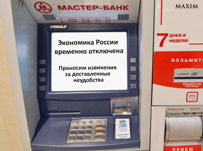 Экономика России временно отключена