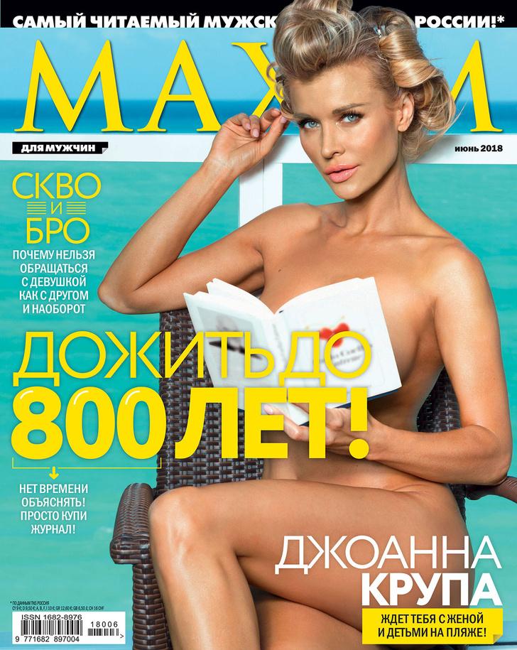 Джоанна Крупа в июньском MAXIM — ждет тебя с женой и детьми на пляже!