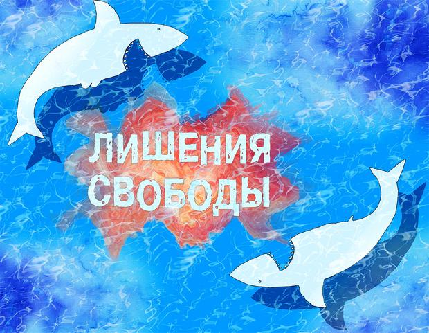 Фото №1 - Свободные отношения: подводные камни, надводные рифы ивеселые акулы