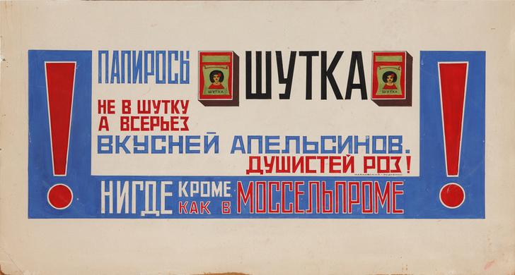 Фото №9 - 17 советских рекламных плакатов 1920-х годов
