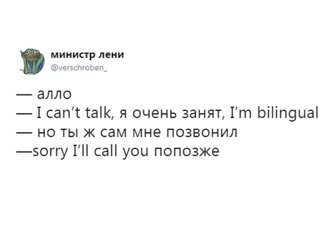 Кто такие билингвы и почему над ними смеется весь Internet