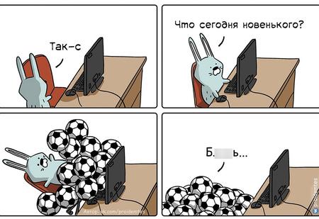 Самые смешные картинки про чемпионат мира по футболу!