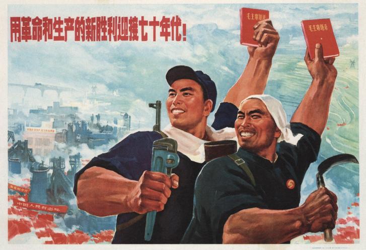 Фото №1 - Книги жжем, смеемся: история китайских хунвейбинов