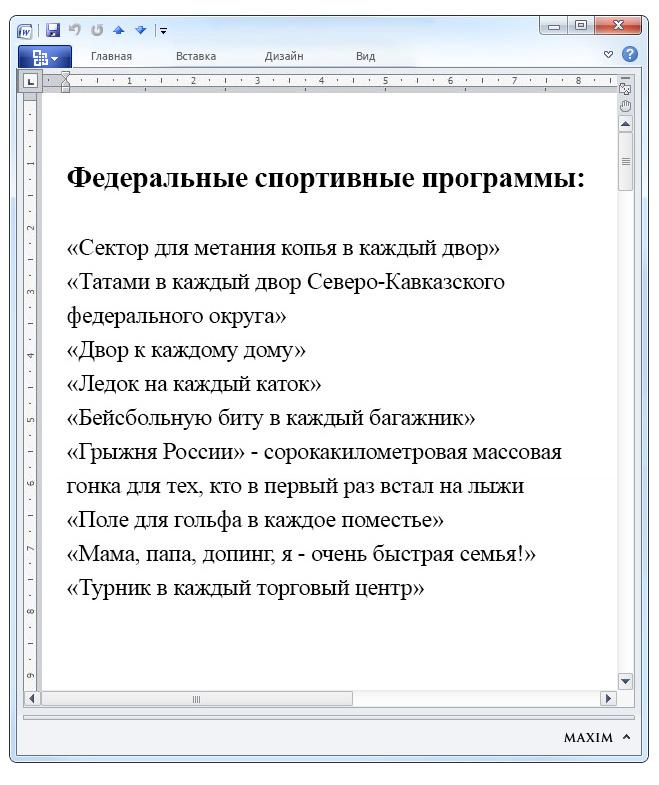 Рабочий стол Виталия Мутко. Федеральные спортивные программы