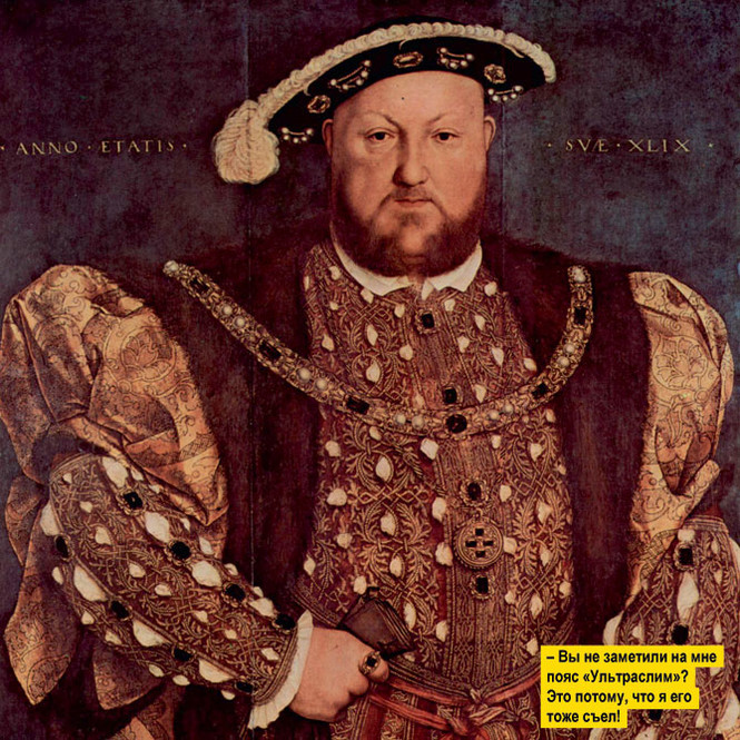 Алкогений №85: Генрих VIII