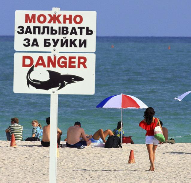 Фото №1 - «Постарайтесь не аннексировать места своего отдыха!»