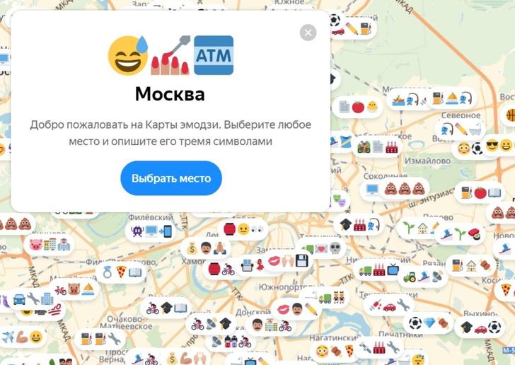 Фото №1 - «Яндекс» запустил «Карты эмодзи». Теперь любое место на Земле можно описать тремя символами!