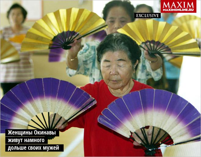 Фото №15 - Как Окинава стала островом с самым высоким в мире процентом долгожителей