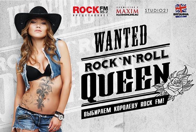 Фото №1 - MAXIM  и ROCK FM выберут Rock`n`roll Queen!