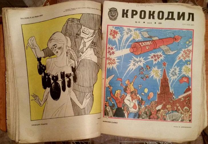 Фото №1 - Идиотизмы из прошлого: 1981-й год (выпуск №12)