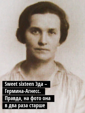Sweet sixteen Эда–  Гермина-Агнесс. Правда, на фото она  в два раза старше