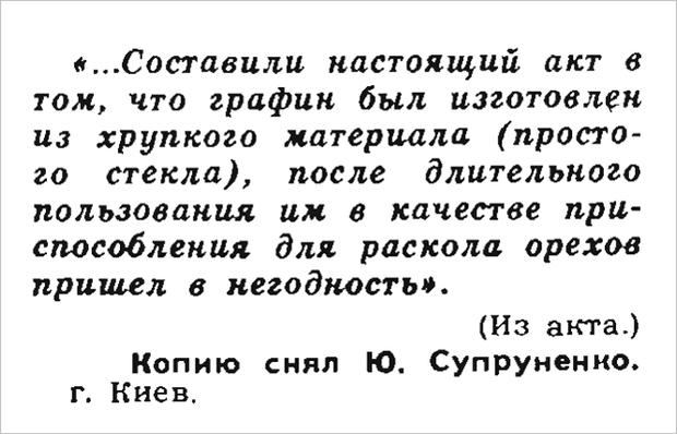 Фото №17 - Идиотизмы из прошлого: 1969 год (выпуск №2)