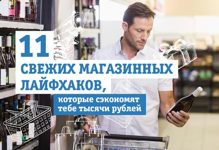 10 свежих магазинных лайфхаков, которые сэкономят тебе тысячи рублей