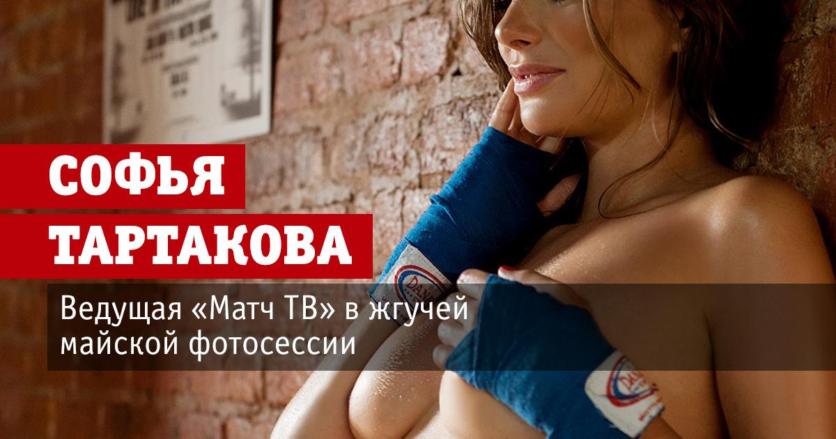 Софья тартакова фото голая 70643 фотография