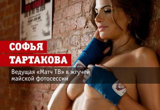 Софья Тартакова, ведущая «Матч ТВ», в жгучей майской фотосессии