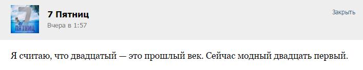 Фото №16 - Паблики в «Контакте», на которые стоит подписаться