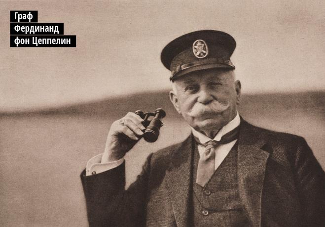 Граф Фердинанд фон Цеппелин
