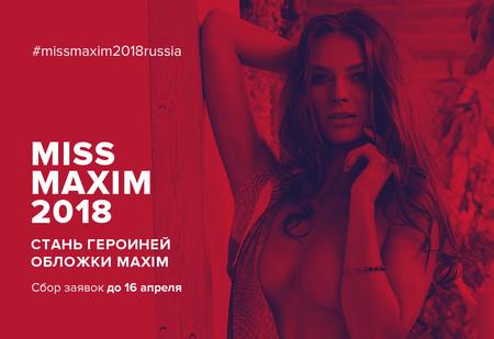 MISS MAXIM 2018 стартовал!