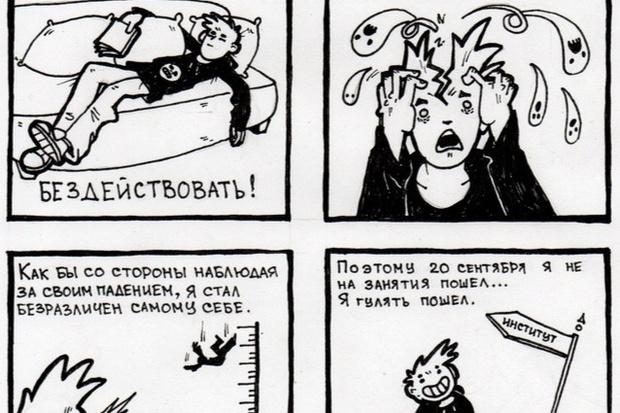 Фото №1 - Тюменский студент представил объяснительную по поводу прогулов в виде дерзкого комикса (прилагается)