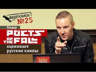Русские клипы глазами Poets of the Fall (Видеосалон №25)