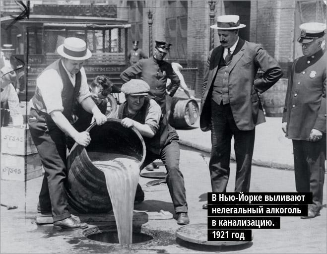 В Нью-Йорке выливают  нелегальный алкоголь  в канализацию.  1921 год