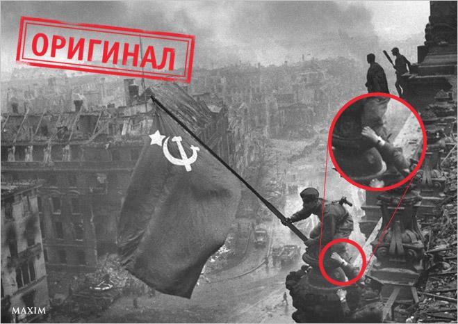 """Знамя Победы над Рейхстагом""  оригинал"
