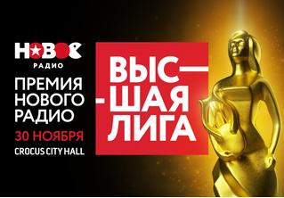 Настя Ивлеева станет ведущей премии «Нового Радио» «Высшая Лига»