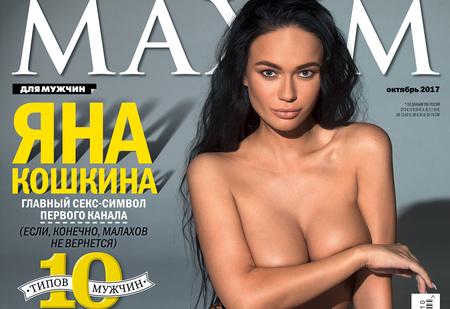 Великий октябрьский! Главный секс-символ Первого канала Яна Кошкина на обложке MAXIM