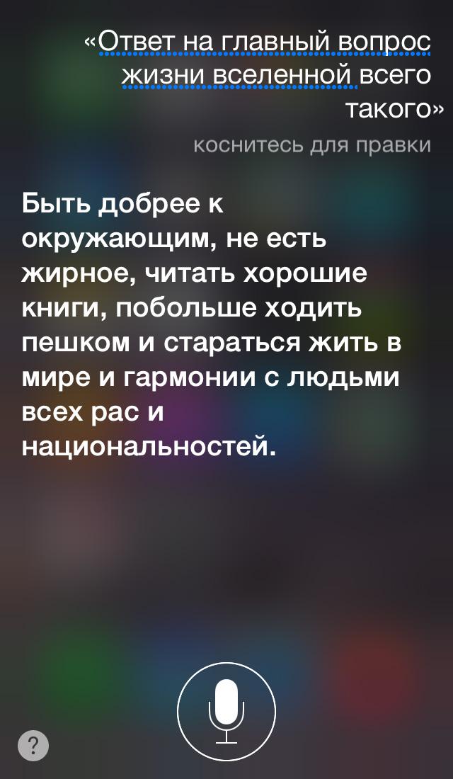 Фото №19 - Эксклюзив: интервью с бета-версией русскоговорящей Siri