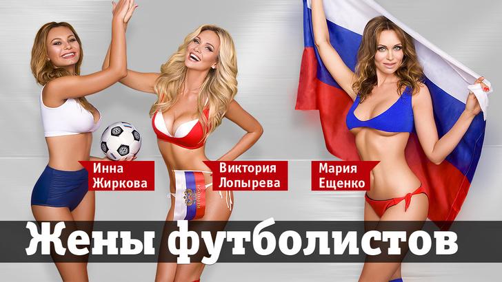Фото №1 - Жены футболистов! Лучшая половина нашей сборной в лучшем виде!