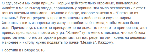 «Потрудитесь одеться празднично!», или Самый негостеприимный ресторан в России