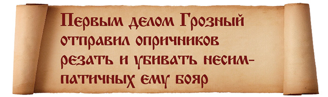 Первым делом Грозный отправил опричников резать и убивать особенно несимпатичных ему бояр